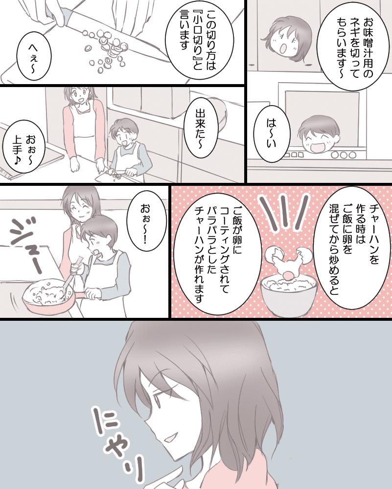 単発(オリ)3月22日配信分③修正 (1)