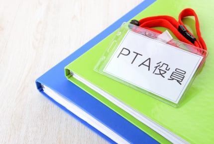 仕事でPTA役員の仕事に参加できないママ。他の役員に欠席理由を納得してもらう方法とは