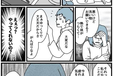 【ダメパパ図鑑】「1円も稼いでないくせに」一生忘れない、専業主婦への言葉
