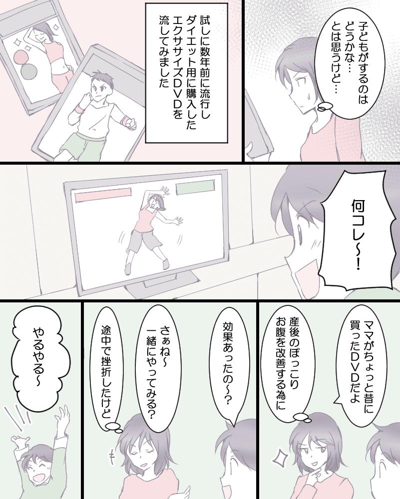 単発掲載(オリ)休校中の過ごし方(体育)② (1)