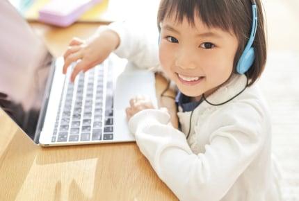 臨時休校対策!オンライン英会話を通して英語を学ぶチャンス