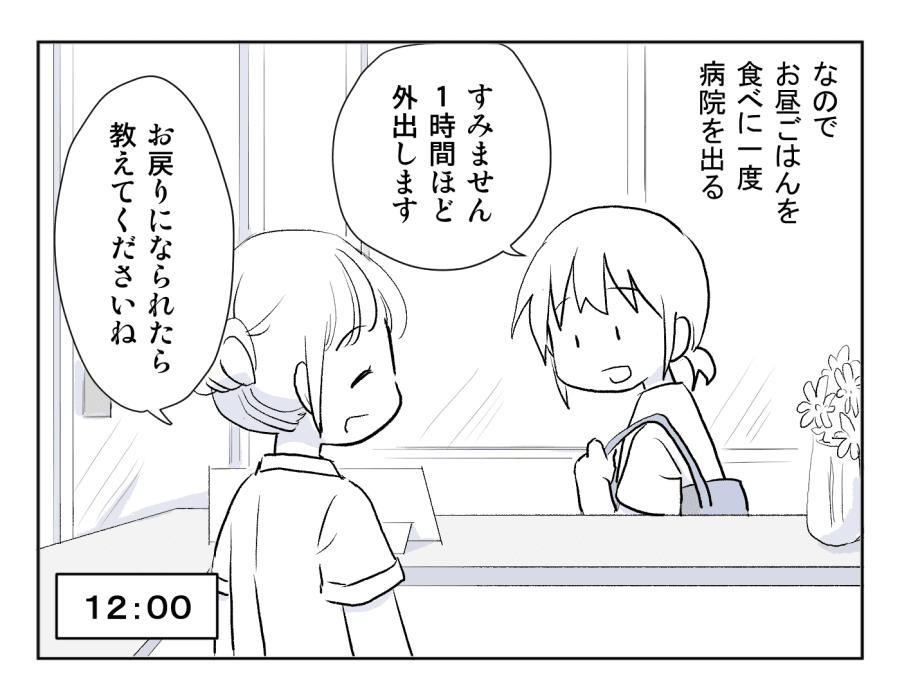 13話-2