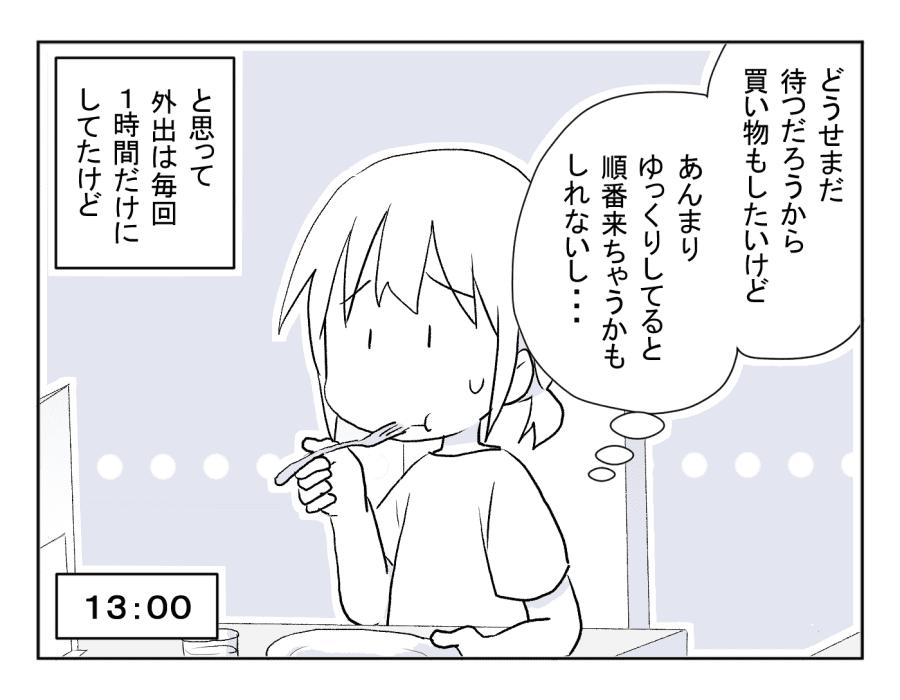 13話-3