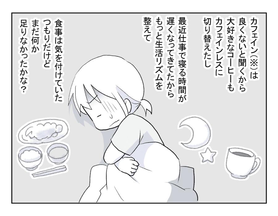 14話-2