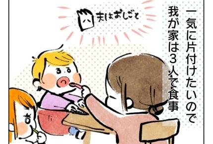 【2人目育児日記】子育てに焦りは禁物 #4コマ母道場