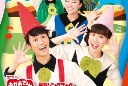 『NHK「おかあさんといっしょ」最新ソングブック あさペラ!』ブルーレイ・DVDが4月15日(水)発売