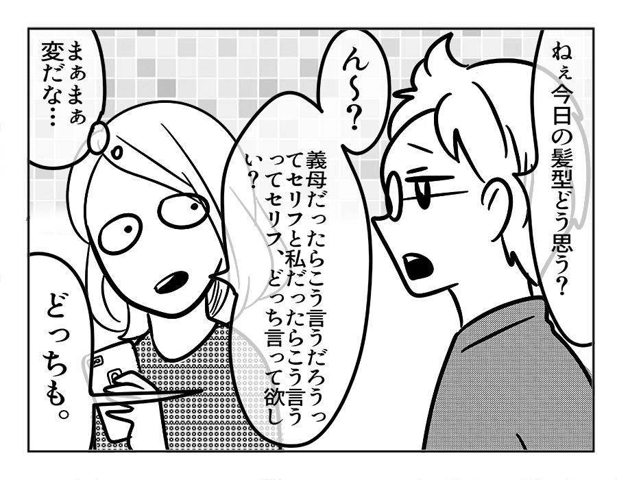 【嫁ぎ先の天然家族】41_2