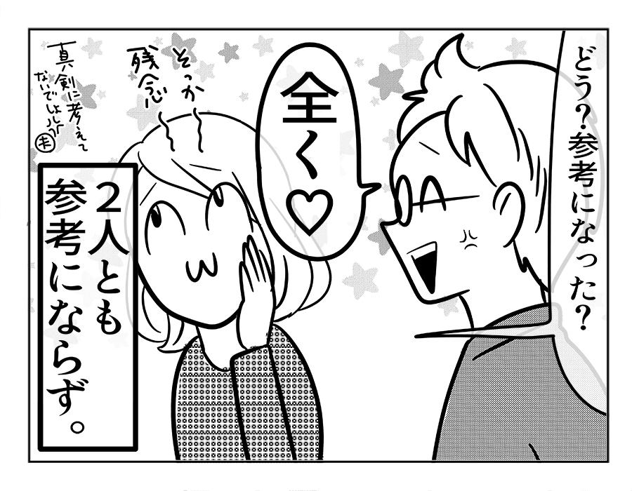 【嫁ぎ先の天然家族】41_4