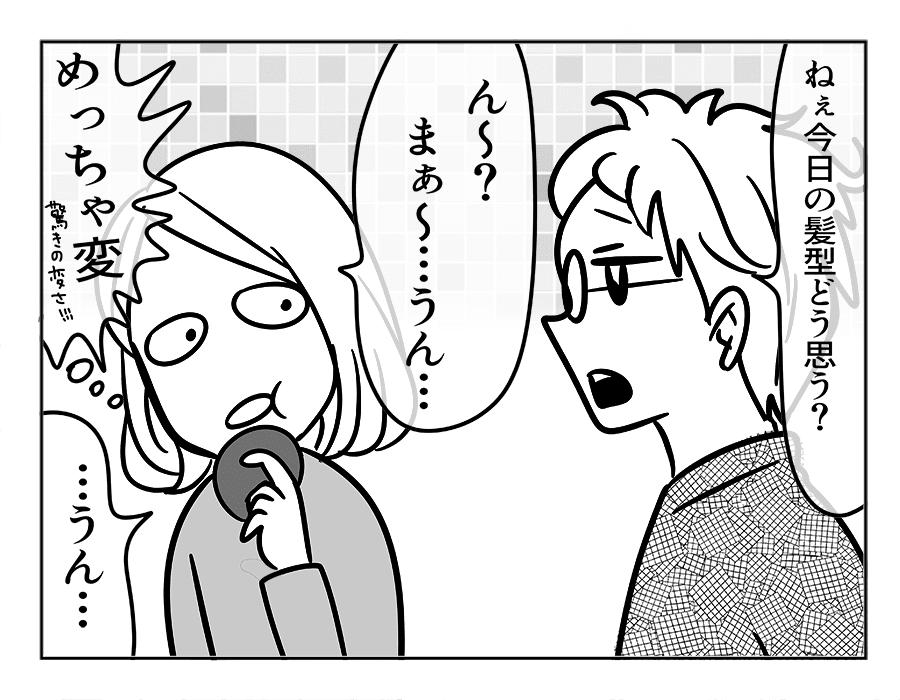 【嫁ぎ先の天然家族】42_2