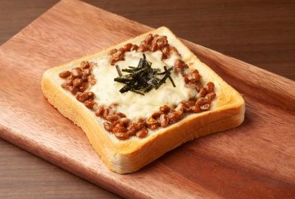 一度食べたら病みつきに!?納豆トーストの魅力にとりつかれた人たちが教える「美味しく食べる方法」