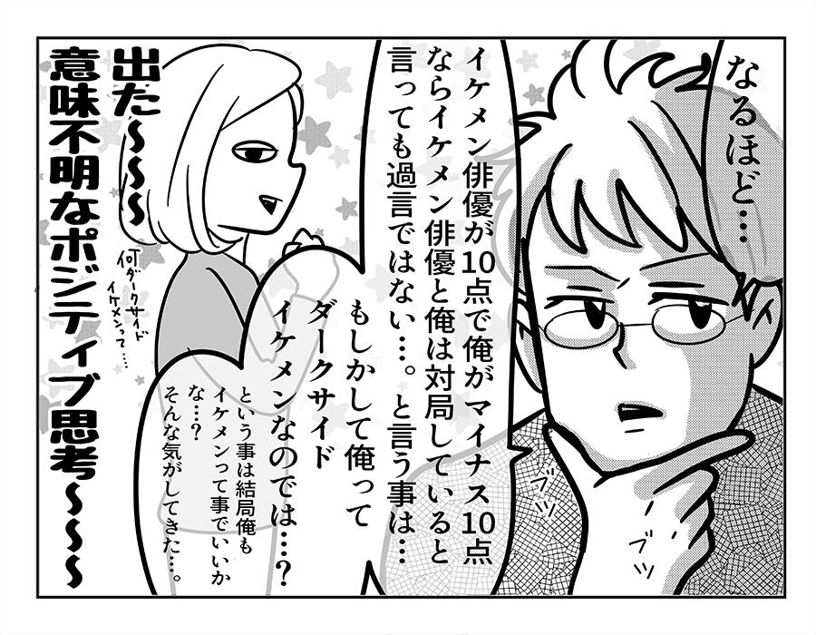 【嫁ぎ先の天然家族】42_4