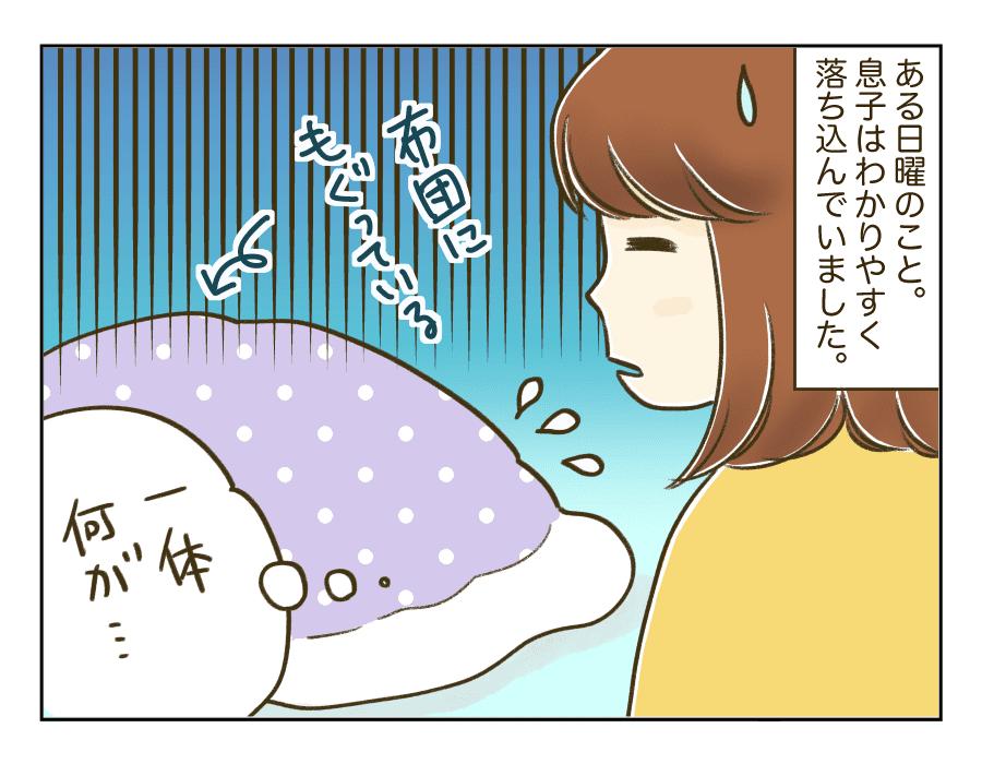 【中学生男子の成長】15話1