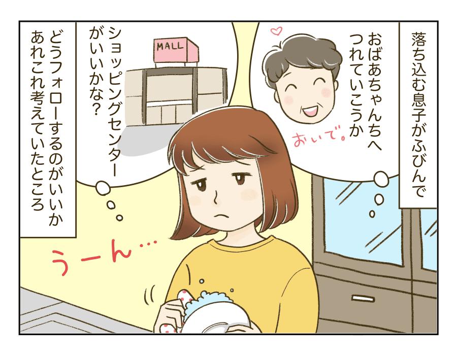 【中学生男子の成長】15話3