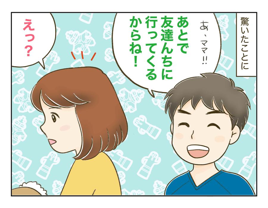 【中学生男子の成長】15話4
