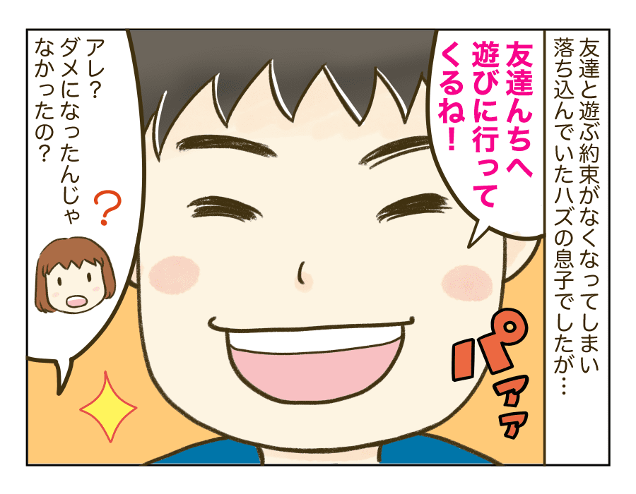 【中学生男子の成長】16話1