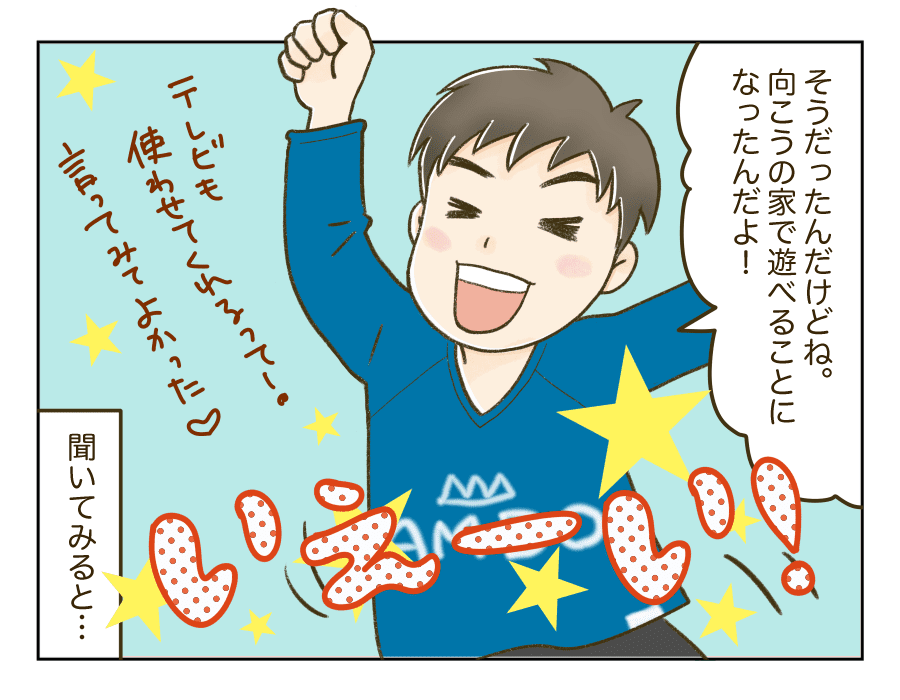 【中学生男子の成長】16話2