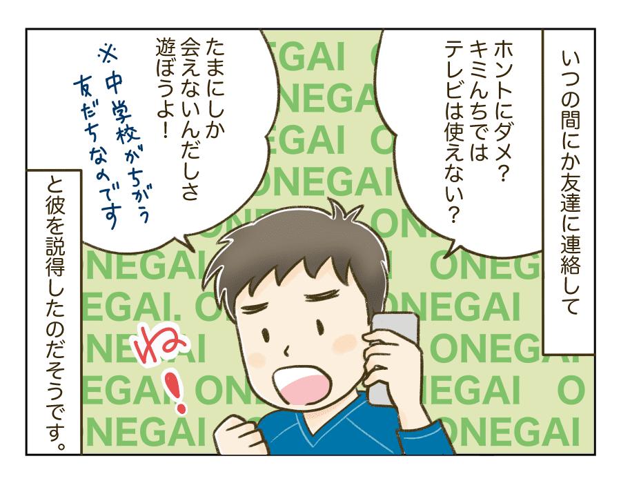 【中学生男子の成長】16話3