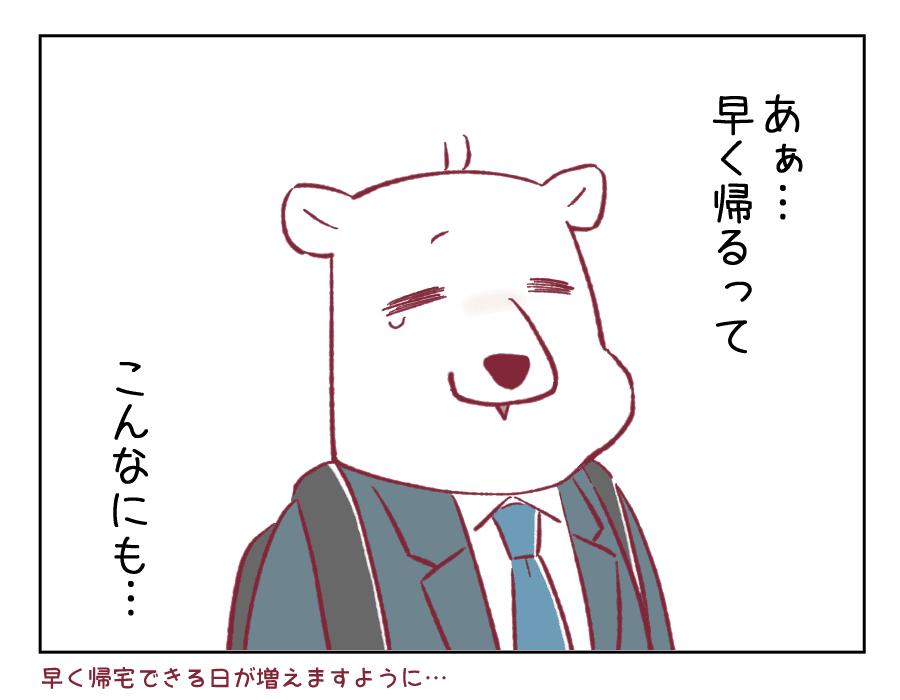 4コマ漫画58-4 (1)
