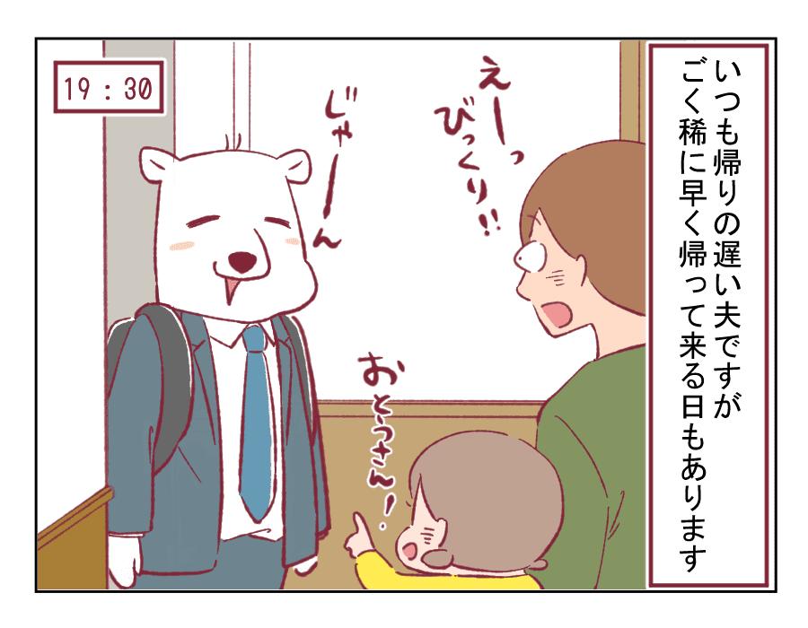 4コマ漫画58-1 (1)