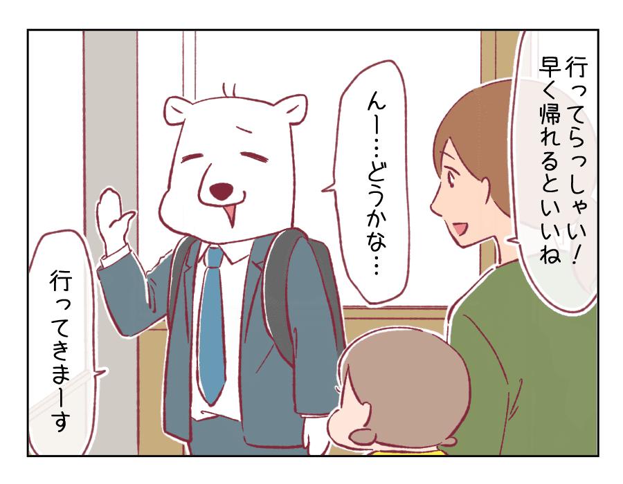 4コマ漫画57-2 (1)