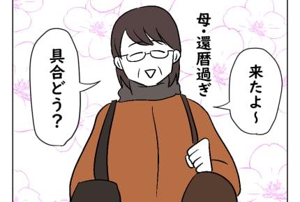 【妊娠ダイエット記42・43話】母が病院へ到着!いよいよ出産かと思いきや…… #4コマ母道場