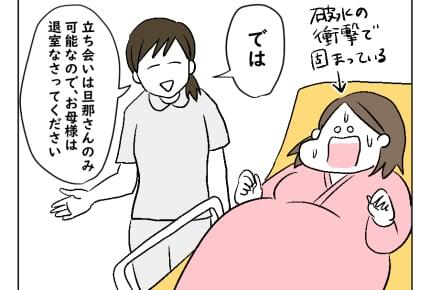 【妊娠ダイエット記46・47話】立ち会いのポジションの正解は? #4コマ母道場