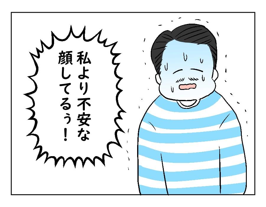 47話 立ち合い出産-4