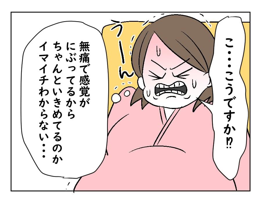 49話 いきむ!-2