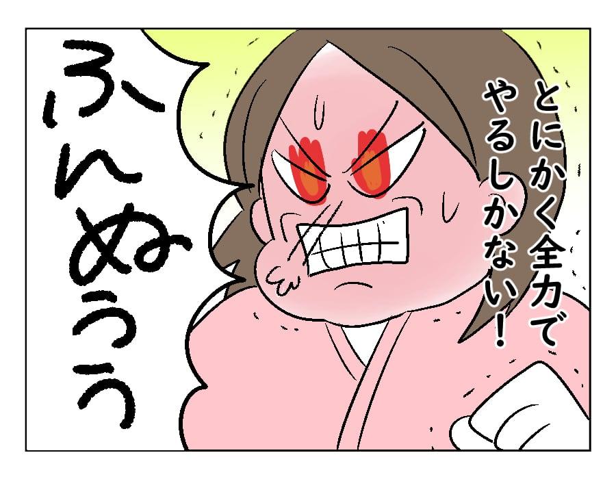 49話 いきむ!-3