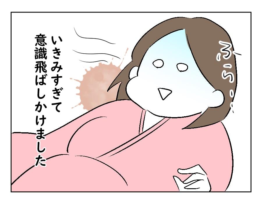 49話 いきむ!-4