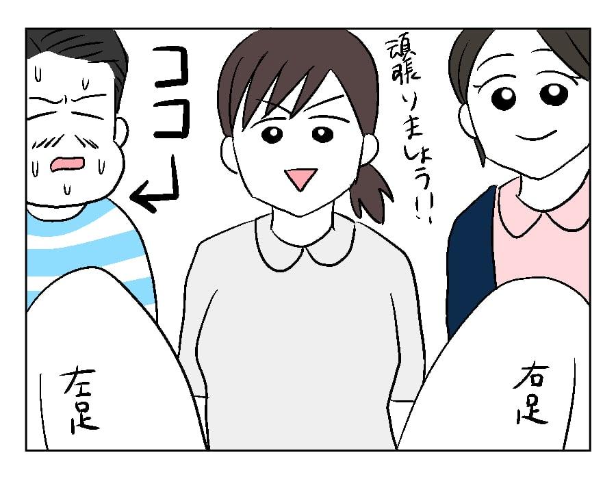 48話 ポジショニング-2