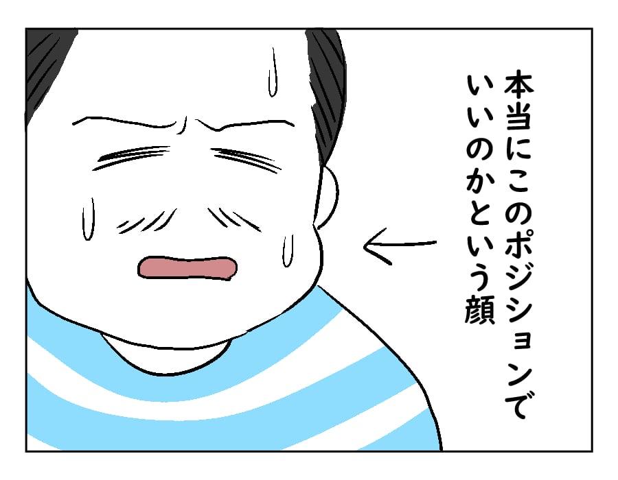 48話 ポジショニング-3