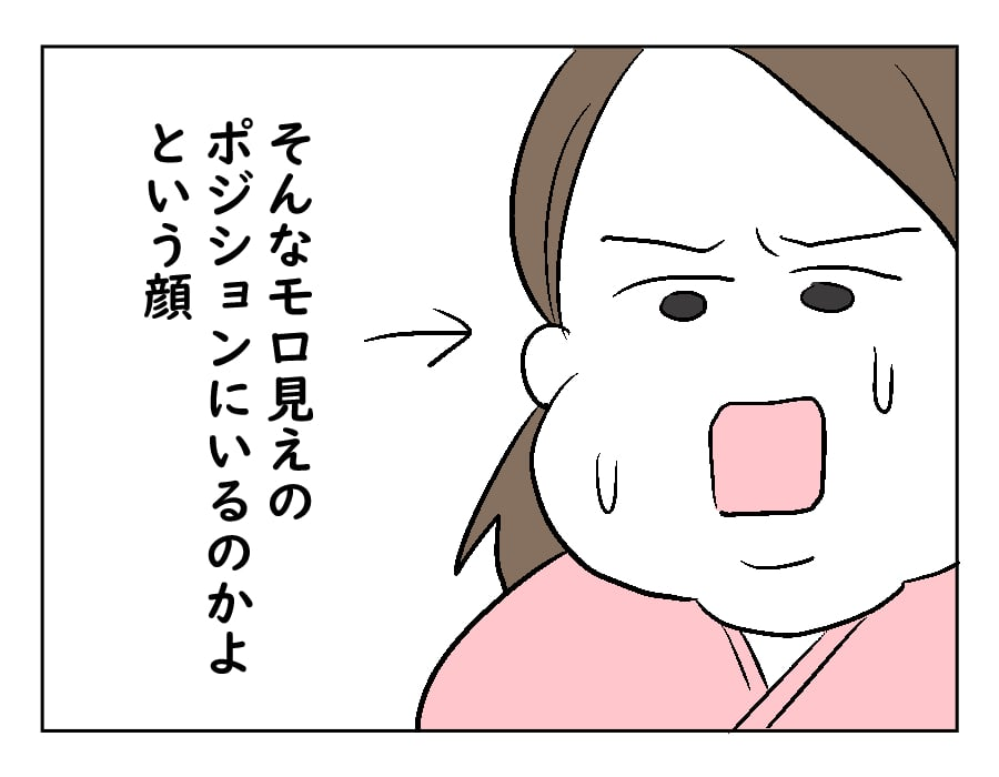 48話 ポジショニング-4