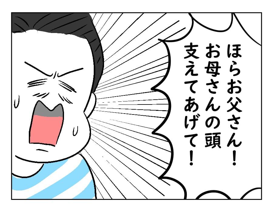50話 支え愛-2