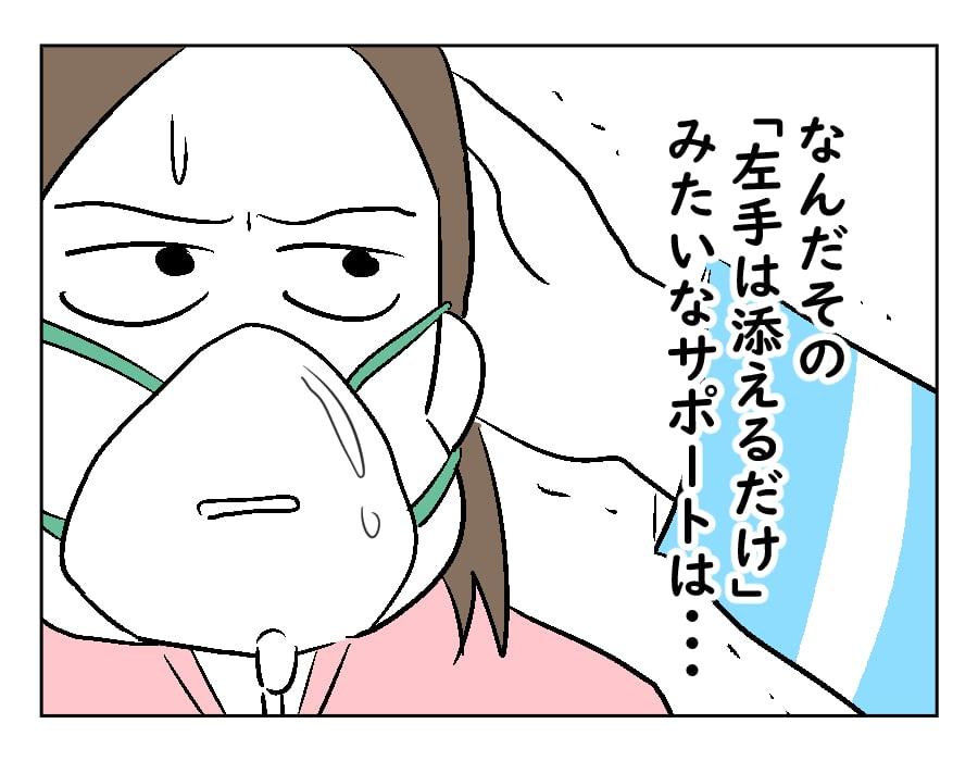 50話 支え愛-4