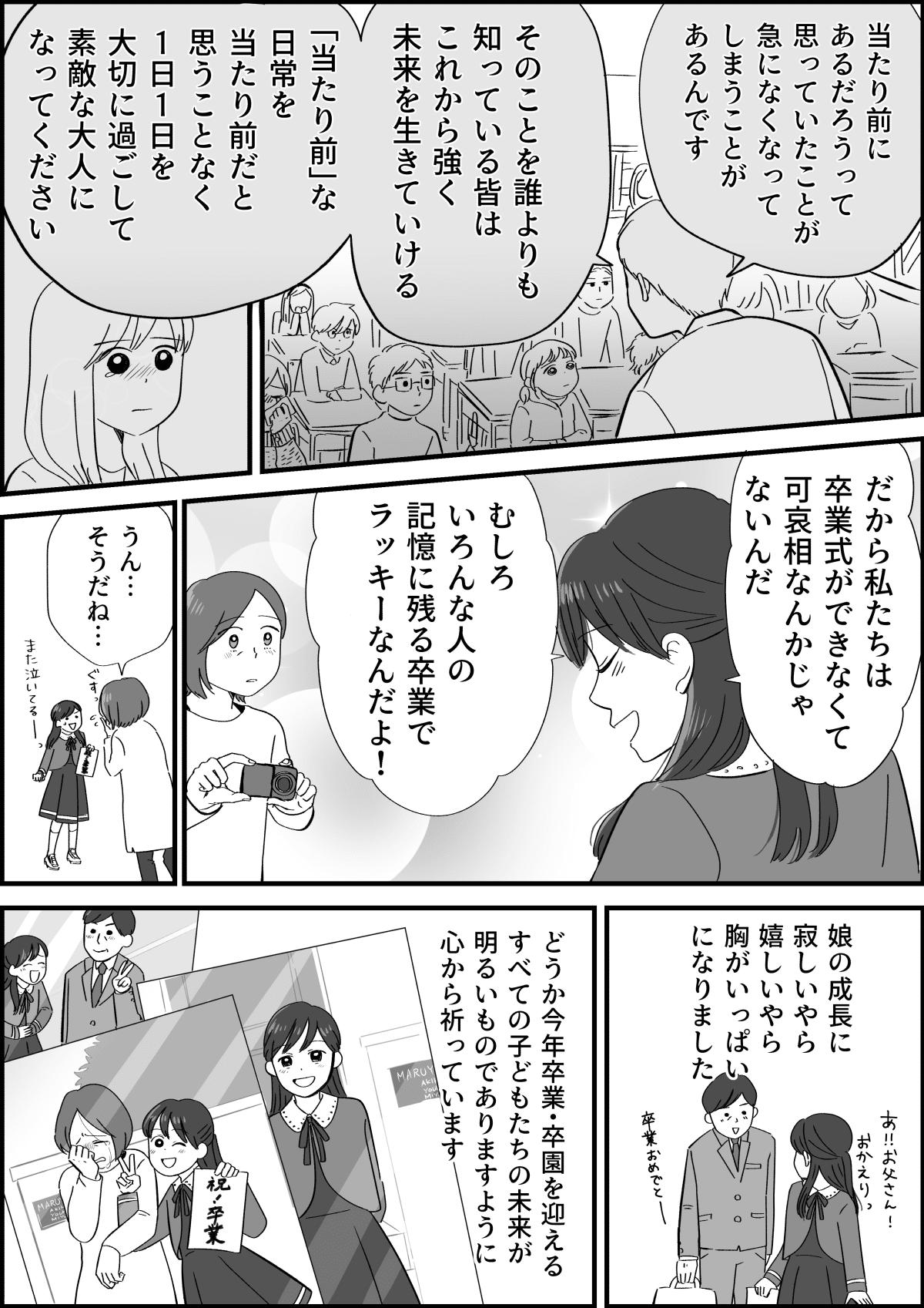 コミック7_004