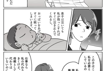 生後5ヶ月での職場復帰。トイレに流れる母乳と私の涙【前編】