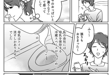 生後5ヶ月での職場復帰。トイレに流れる母乳と私の涙【中編】