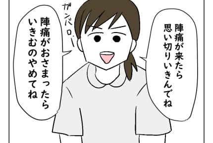 【妊娠ダイエット記48・49話】旦那のサポートはまさかの……? #4コマ母道場