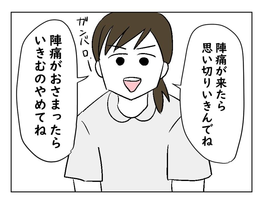 49話 いきむ!-1