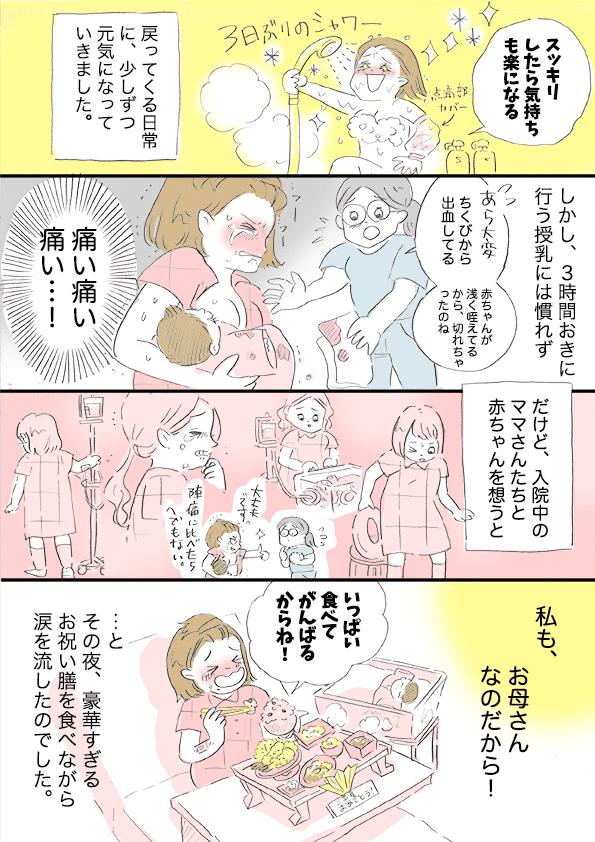 明けない夜4