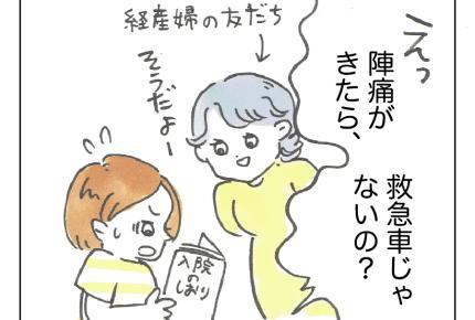 【てんやわんや妊婦】ママになる準備は万端 #4コマ母道場