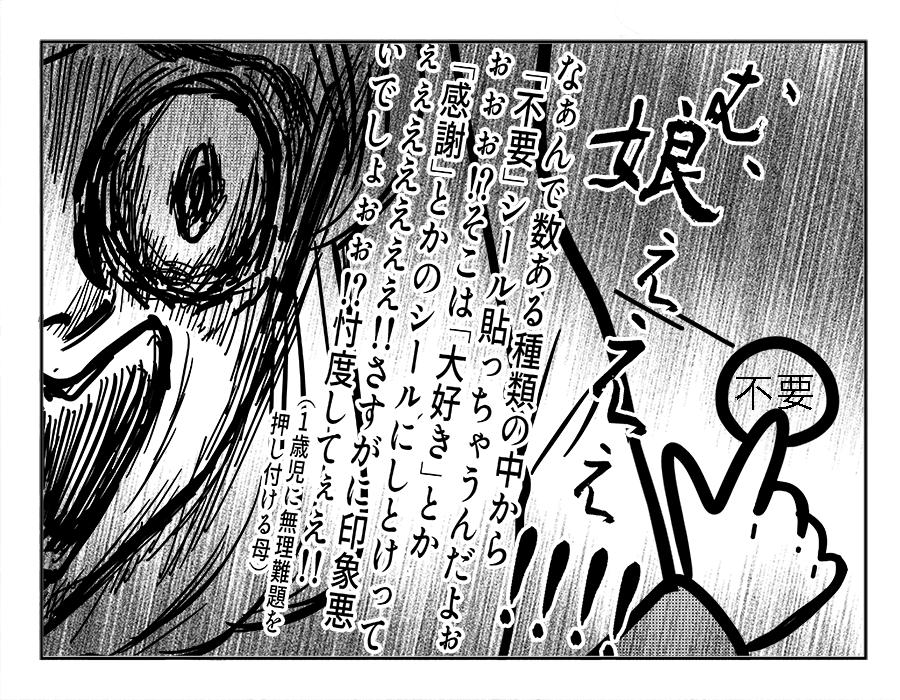44話 捉え方_3
