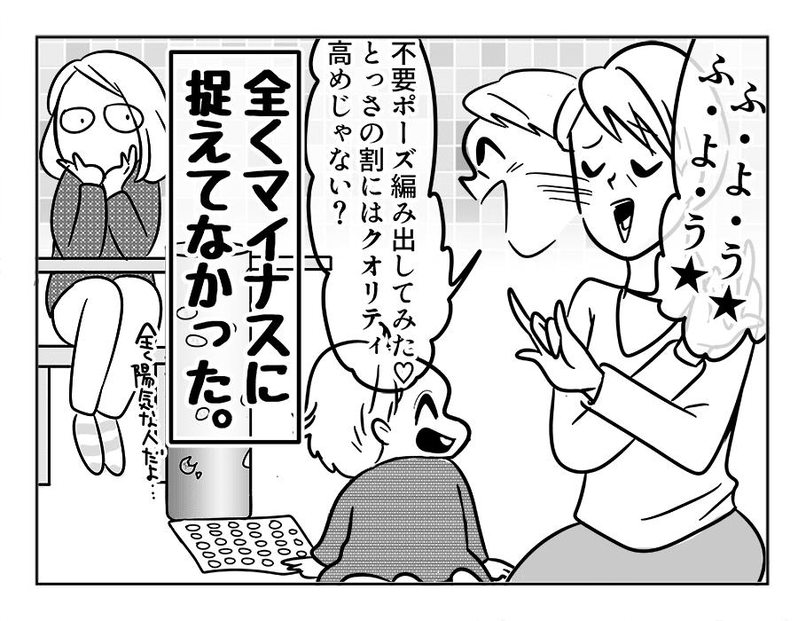 44話 捉え方_4