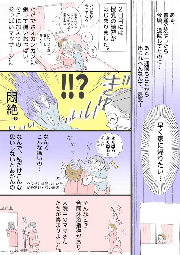 明けない夜2 (2)