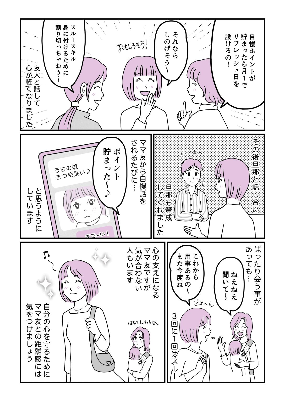 ママ友自慢話3