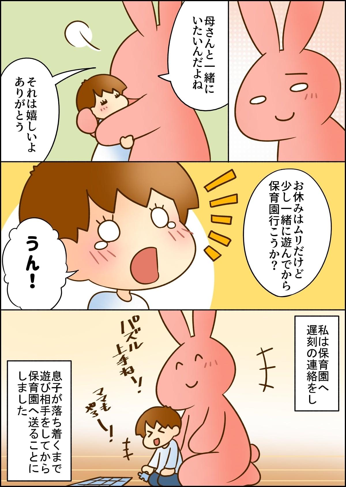 子どもの「保育園行きたくない」に困った!02