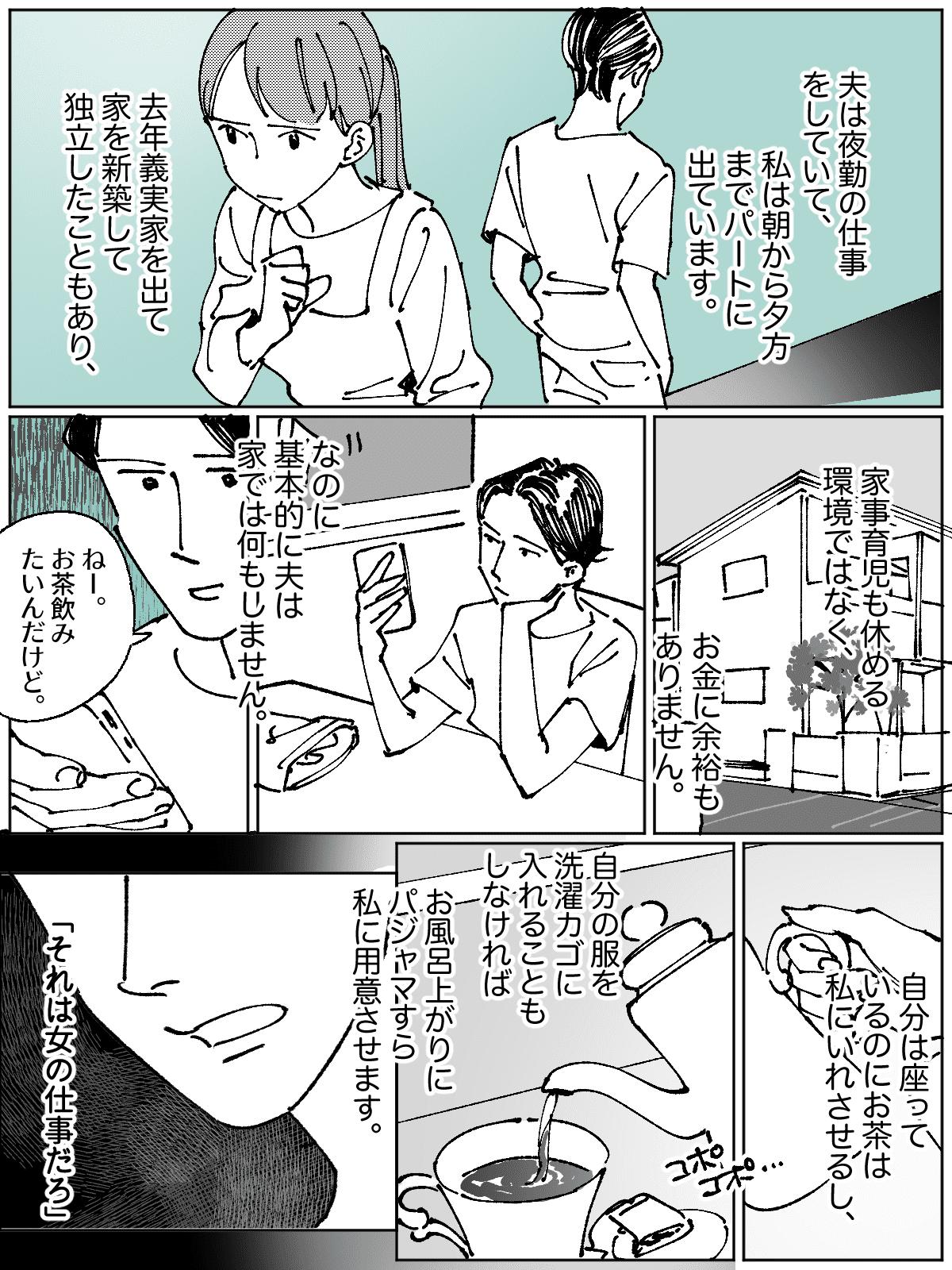 家庭不参加の夫01