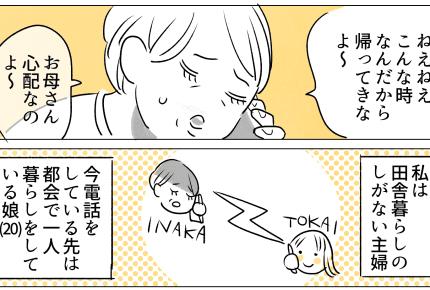 「帰ってきて!」感染症が心配な母からの電話【前編】