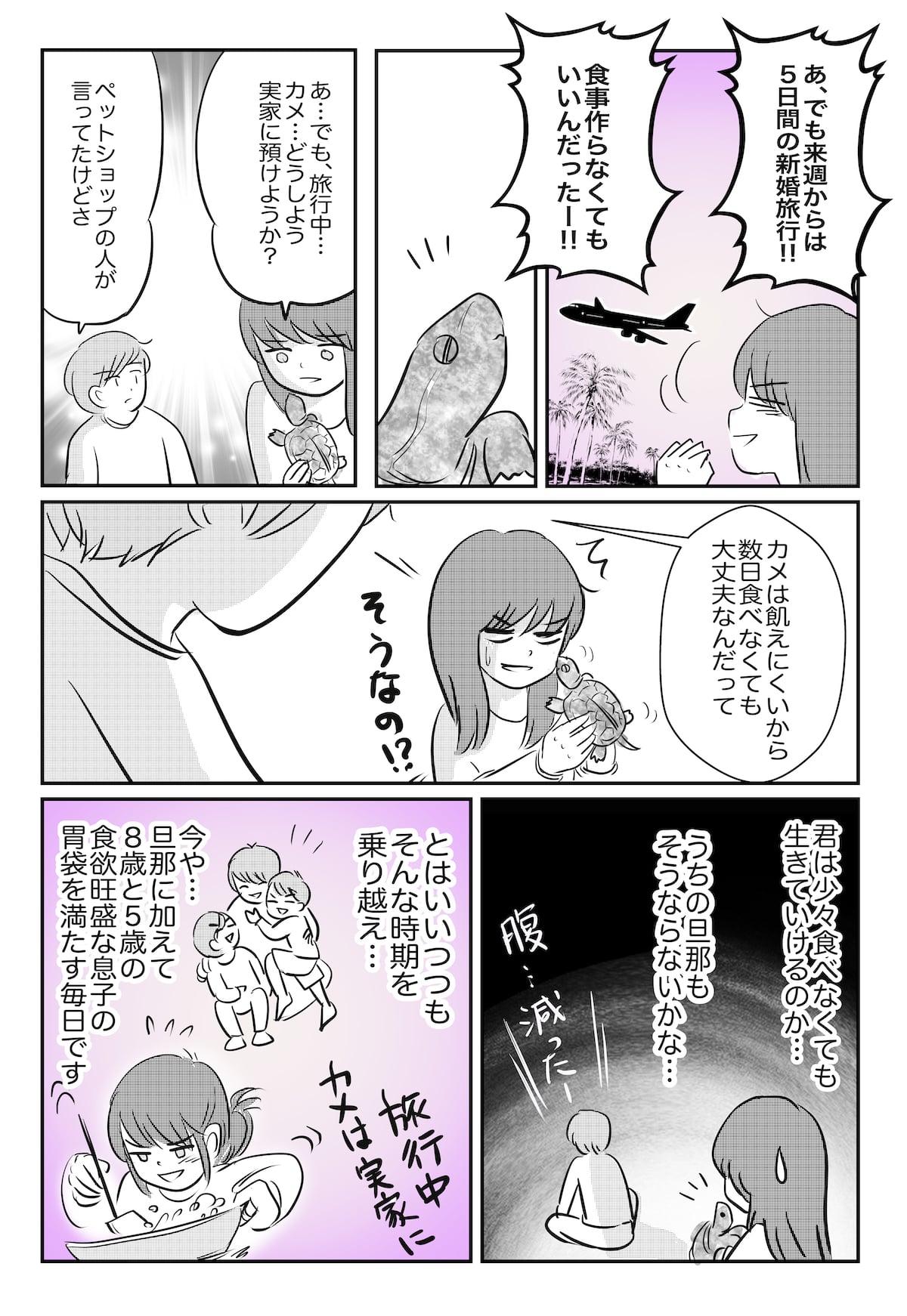 旦那とカメ_003 (2)